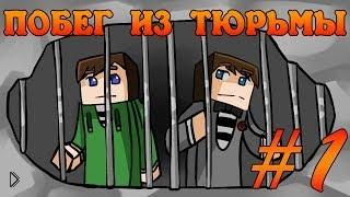 Убегаем из тюрьмы в Майнкрафте - Видео онлайн