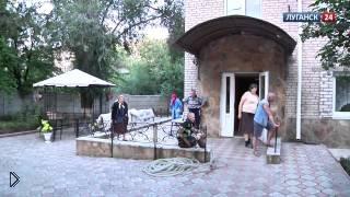 Смотреть онлайн Последствие обстрела дома престарелых в Луганске