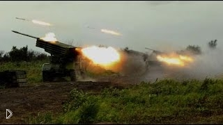 Ополченцы обстреливают из града украинскую армию - Видео онлайн