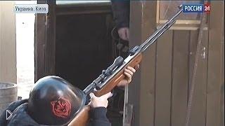 Применение огнестрельного оружия на майдане - Видео онлайн