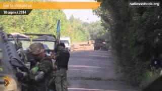 Тяжёлый бой батальона «Донбасс» под Иловайском - Видео онлайн