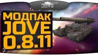 Смотреть онлайн Самые необходимые моды Джова для World of Tanks