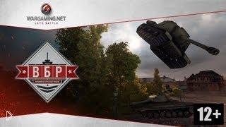 Самые захватывающие моменты игры World of Tanks - Видео онлайн