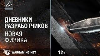 Смотреть онлайн Секреты разработчиков или «World of Tanks 2»
