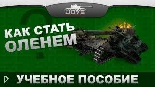 Смотреть онлайн Олени-танкисты, или приколы в World of Tanks