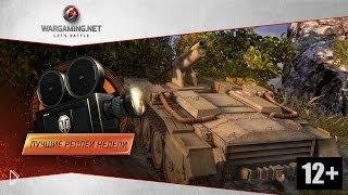 Смотреть онлайн Арта, лёгкие танки, и лучшие моменты в World of Tanks