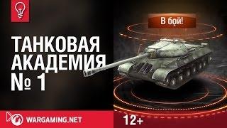 Смотреть онлайн Уроки командной и клановой игры в World of Tanks