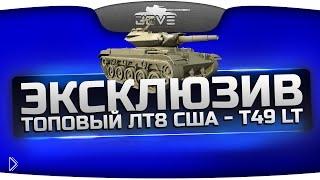 Смотреть онлайн Тест нового легкого танка T49 (США) в World of Tanks