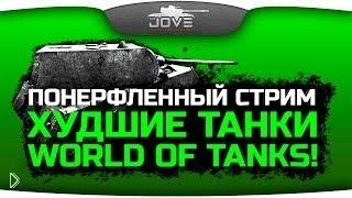 Смотреть онлайн Тест драйв непопулярных танков в World of Tanks