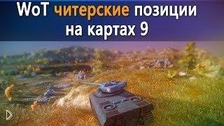 Смотреть онлайн Хитрости в World of Tanks – удобные позиции