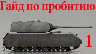 Смотреть онлайн Обучающий ролик о флагмане World of Tanks Тип-59