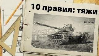 Смотреть онлайн Как правильно управлять тяжелым танком в World of Tanks