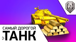 Какой танк в World of Tanks самый растратный - Видео онлайн