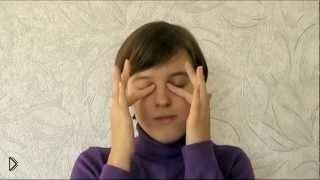 Смотреть онлайн Как правильно делать массаж глаз самостоятельно