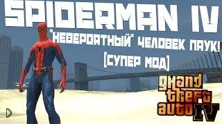 Смотреть онлайн Зрелищный мод «Человек-паук» для GTA 4