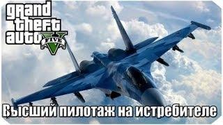 Смотреть онлайн Угоняем истребитель в GTA 5