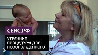Смотреть онлайн Алгоритм утреннего туалета новорожденных