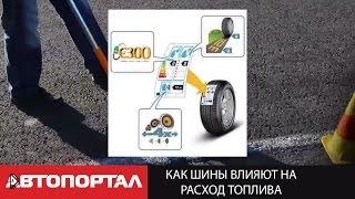 Влияние автомобильных шин на расход топлива - Видео онлайн