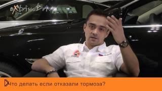 Смотреть онлайн Правила поведения при отказе у автомобиля тормозов