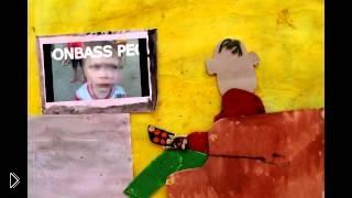 Украинские дети беженцы сделали мультфильм о войне - Видео онлайн