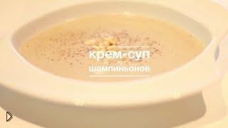 Смотреть онлайн Рецепт грибного супа пюре из шампиньонов