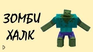 Смотреть онлайн Бендер пинает зомби-мутанта в Майнкрафт