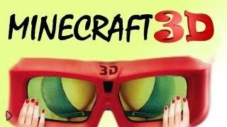 Смотреть онлайн Объемный Бендер играет в Майнкрафт