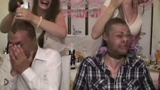 Смотреть онлайн Смешной свадебный конкурс. Чулки на голове
