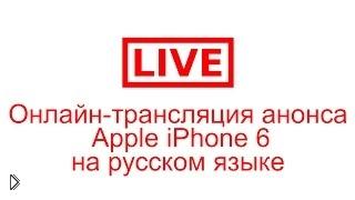 Смотреть онлайн Трансляция Айфон 6 и IWatch