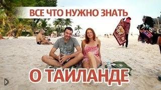 Советы туристам по отдыху в Таиланде - Видео онлайн