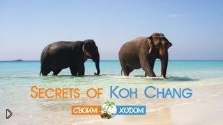 Смотреть онлайн Экскурсия по Таиландскому острову Ко Чанг