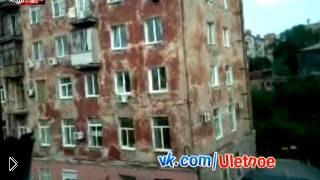 Смотреть онлайн Обрушение жилого дома во Владивостоке