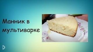 Смотреть онлайн Рецепт манника на кефире в мультиварке
