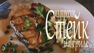 Смотреть онлайн Как приготовить рецепт стейков трески на гриле