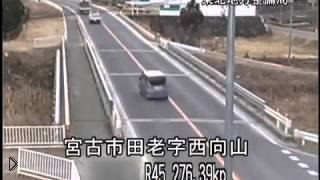 Цунами в Японии снятое камерами наблюдения - Видео онлайн
