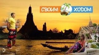 Смотреть онлайн Три дня в Бангкоке: интересные места