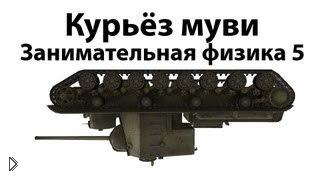Смотреть онлайн Смешные моменты езды на танках в World of Tanks