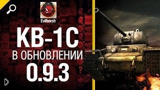 Изменения КВ-1С в World of Tanks 0.9.3 - Видео онлайн