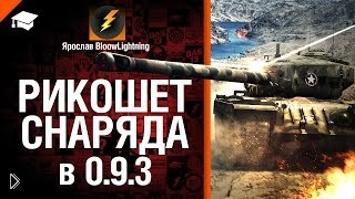 Смотреть онлайн Новый рикошет в World of Tanks 0.9.3