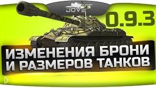 Смотреть онлайн Изменение популярных танков от Джова World of Tanks