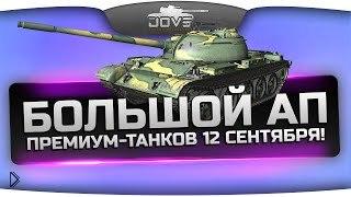 Смотреть онлайн Сентябрьские правки «премиумных» танков World of Tanks