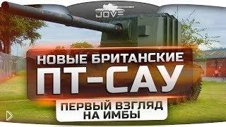 Смотреть онлайн Дневники разработчиков World of Tanks – новые ПТ-САУ