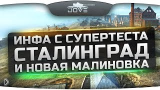 Смотреть онлайн Новые карты в World of Tanks - Сталинград