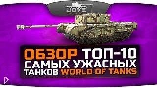 Смотреть онлайн Рейтинг самых убогих танков в World of Tanks