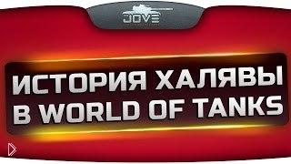 Смотреть онлайн Подарки от разработчиков World of Tanks, чего ожидать?