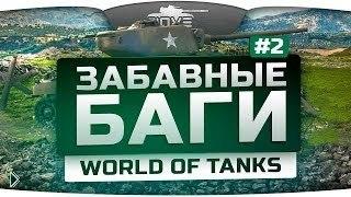 Летающие танки, или баги в World of Tanks - Видео онлайн