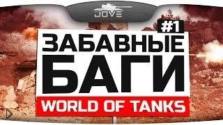 Приколы в World of Tanks – смешные багги - Видео онлайн