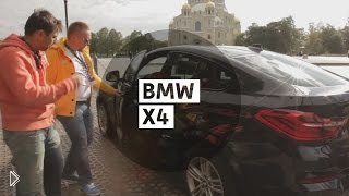 Смотреть онлайн Обзор автомобиля BMW X4