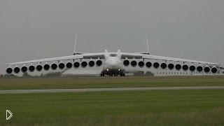 Смотреть онлайн Взлет и посадка самого большого самолета АН 225