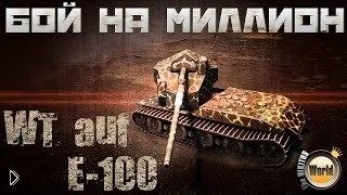 Смотреть онлайн Гайд по игре на WT Auf E-100 в World of Tanks